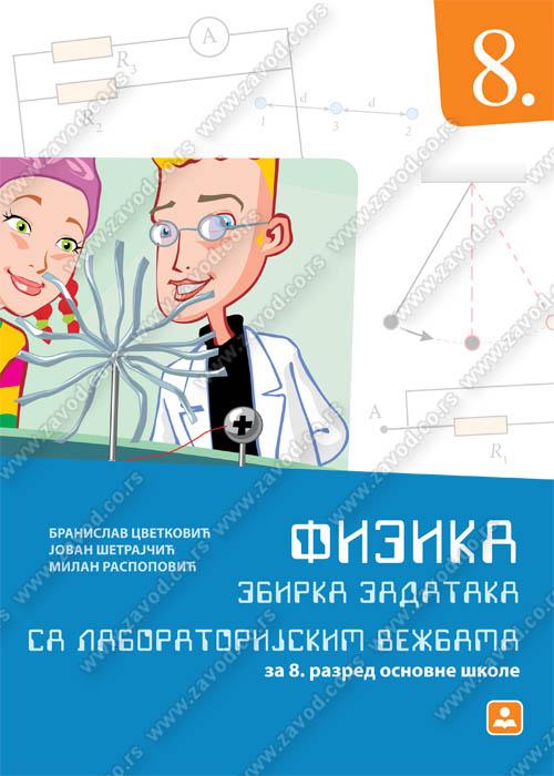 18354_fizika_zbirka_8-500x700