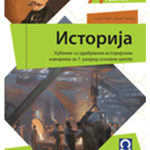 2D-Freska_Istorija-7_korice.png