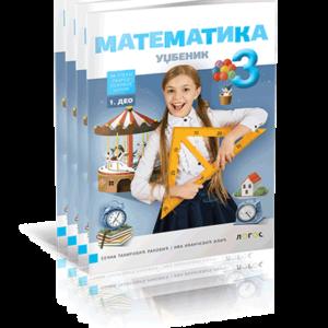 51119-matematia3udzbenik