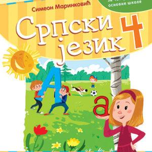 Srpski jezik 4 KC