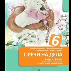 Srpski-jezik-6-RS_web.png