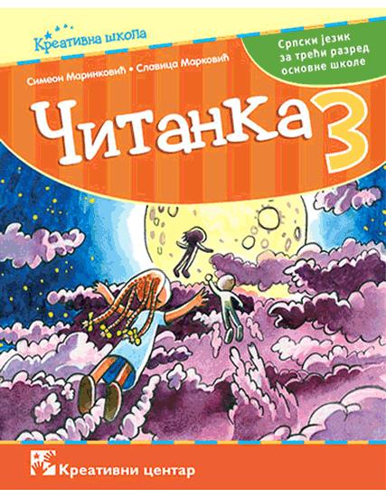 citanka-kc-3