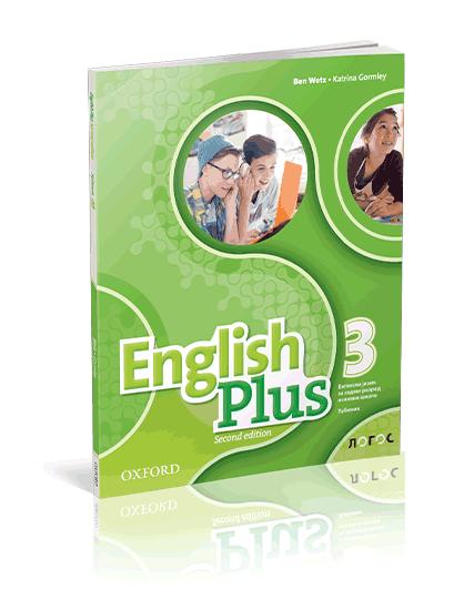 english-plus-3-za-7-razre