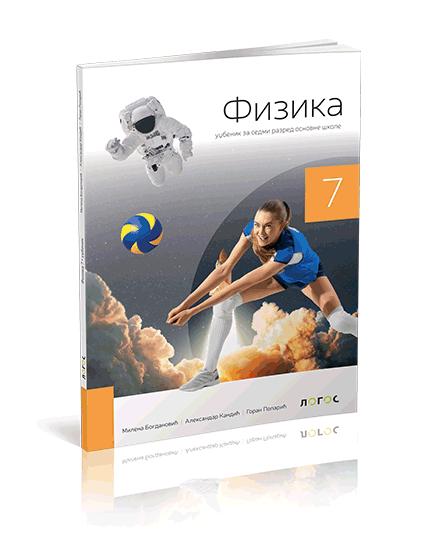 fizikaudzbenik-7-logos