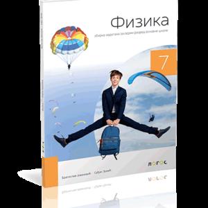 fizikazbirka-zadataka-7-logos