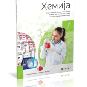 hemija7zbirka-logos