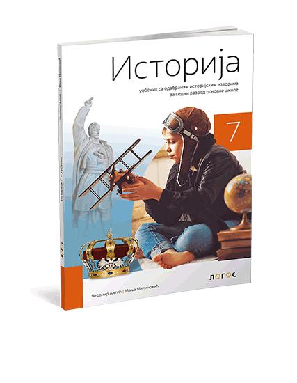 istorija7udzbenik-logos