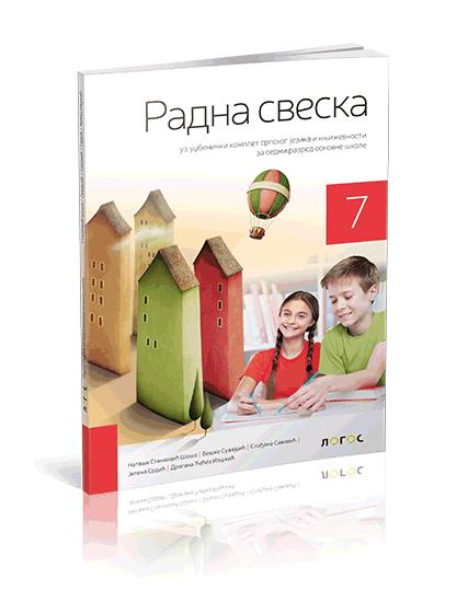 srpskijezikradnasveska-7-logos