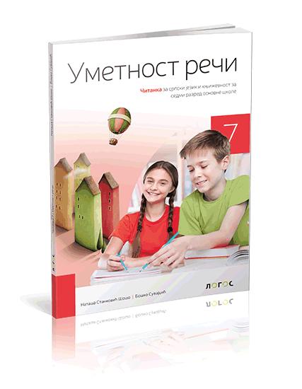 srpskijezikumetnostrecicitanka-7-logos
