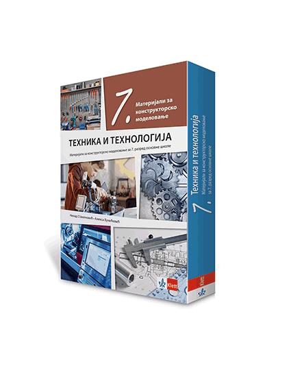tehnika-i-tehnologija-7.png