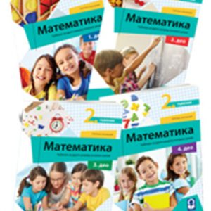matematika-2-novo