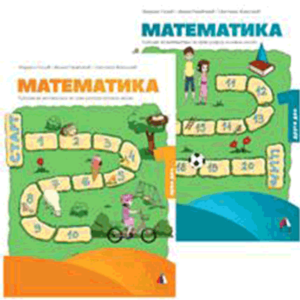 Matematika-1-udzbenik-i-radna-sveska-1-i-2-deo-vulkan.png