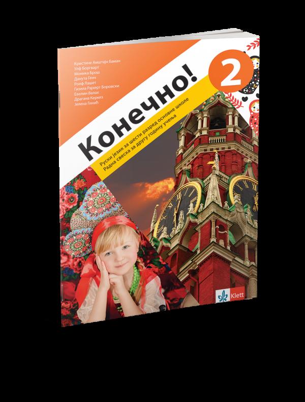 Ruski-jezik-Konecno2-Radna-sveska