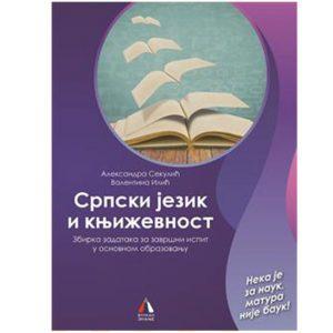 Srpski-jezik-i-knjizevnost-Zbirka-zadataka