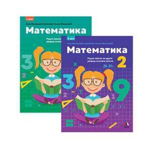 matematika2,prvi i drugi deo
