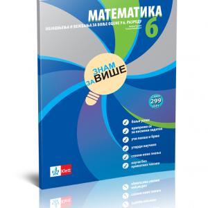 matematika6..