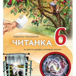 ČITANKA-za-šesti-razred-osnovne-škole