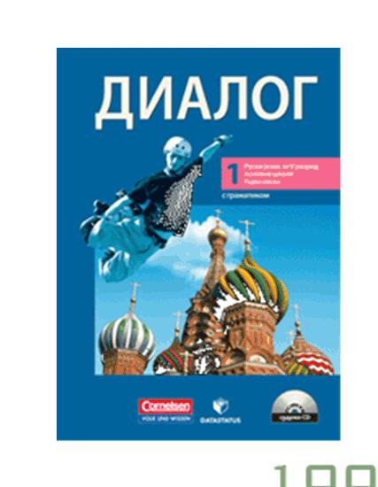 2016-Data-Status-OS-R05-Ruski-jezik-Radna-sveska-Dialog.png
