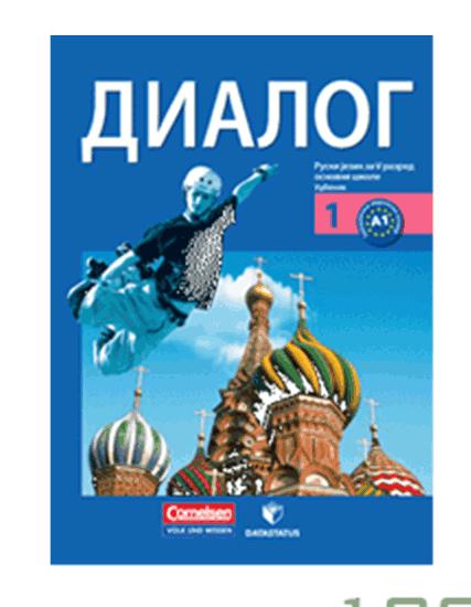 2016-Data-Status-OS-R05-Ruski-jezik-Udzbenik-Dialog.png