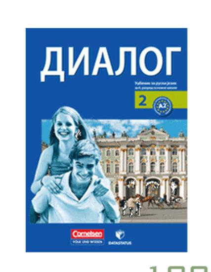 2016-Data-Status-OS-R06-Ruski-jezik-Udzbenik-Dialog.png