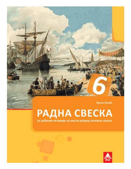 Istorija-6_RS_za-sajt-300x400-1.png