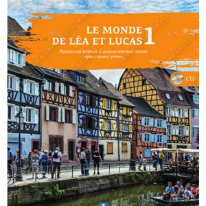 LE-MONDE-DE-LÉA-ET-LUCAS-1-–-udzbenik-za-francuski-jezik-za-5.-razred-osnovne-skole