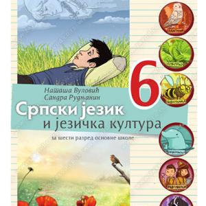 SRPSKI-JEZIK-I-JEZIČKA-KULTURA-za-šesti-razred-osnovne-škole