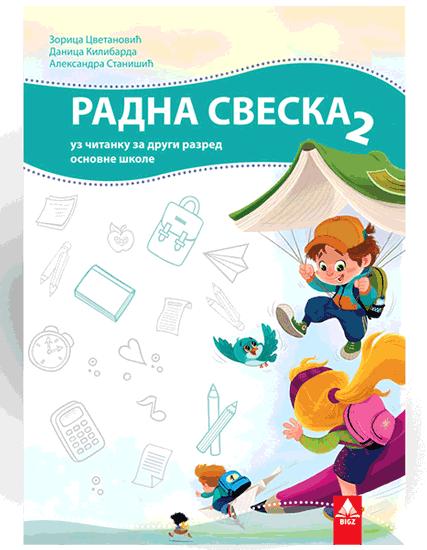Srpski-jezik-2_RS.png