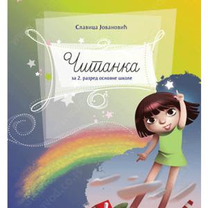 citanka-2-razred-zavod
