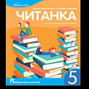 citanka-5-razred-kc
