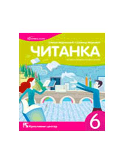 citanka-6