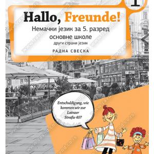 hallo-freunde-1-radna-sveska-za-nemacki-jezik-za-peti-razred