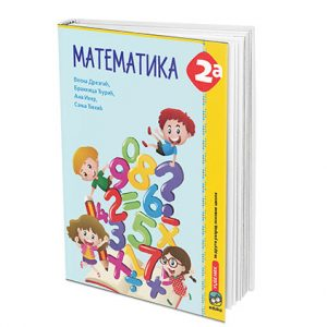 mat-drezgic-2a