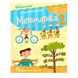 matematika-2-udzbenik-milinkovic