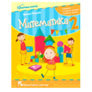 matematika-2-udzbenik-rikalo