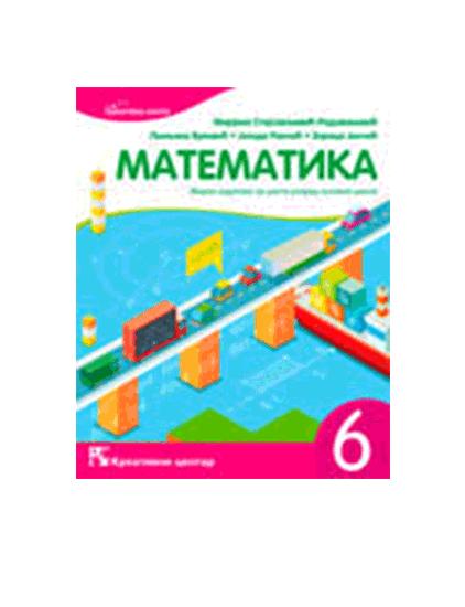 matematika-6-rs