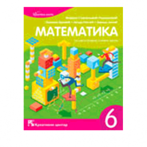 matematika-6-udzbenik