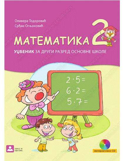 matematika-udzbenik-2-razred