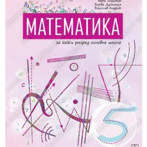 matematika-udzbenik-za-peti-razred