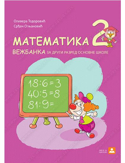 matematika-vezbanka-za-drugi-razred