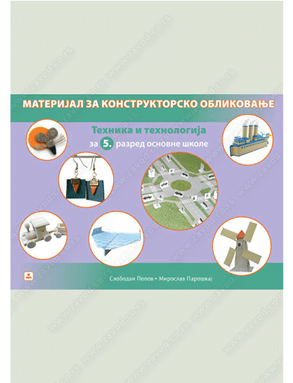 materijal-za-konstruktorsko-modelovaanje-peti-razred-zavod-za-udzbenike