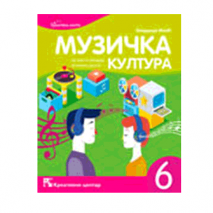 muzicko-6