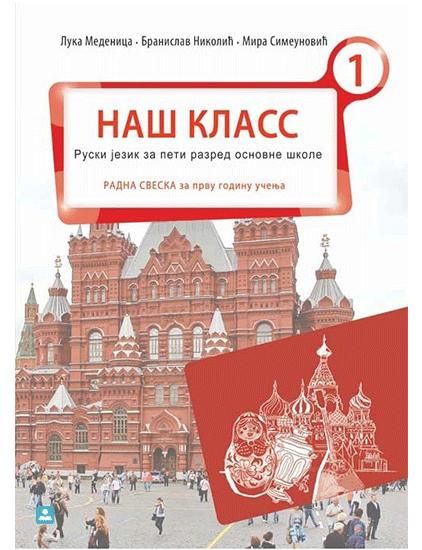 nas-klas-radna-sveska-iz-ruskog-jezika-za-peti-razred