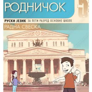 rodnicok-5-radna-sveska-za-peti-razred-za-ruski-jezik