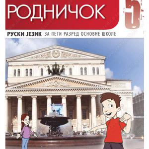 rodnicok-5-udzbenika-za-peti-razred-za-ruski-jezik