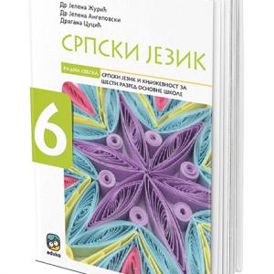 rs-srpski-6