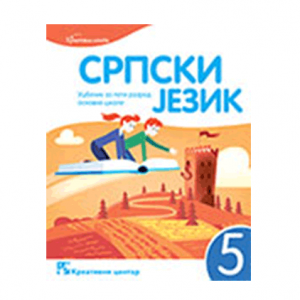 srpski-jezik-5.razred