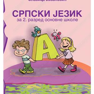 srpski-jezik-za-2-razred-zavod