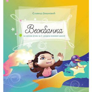 vezbanka-za-srpski-jezik-za-drugi-razred