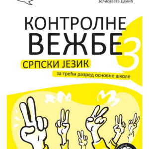 Kontrolne-vežbe-srpski-3.png